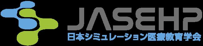 日本シミュレーション医療教育学会